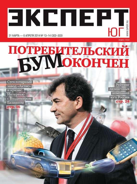 Редакция журнала Эксперт Юг Эксперт Юг 13/14 Онлайн