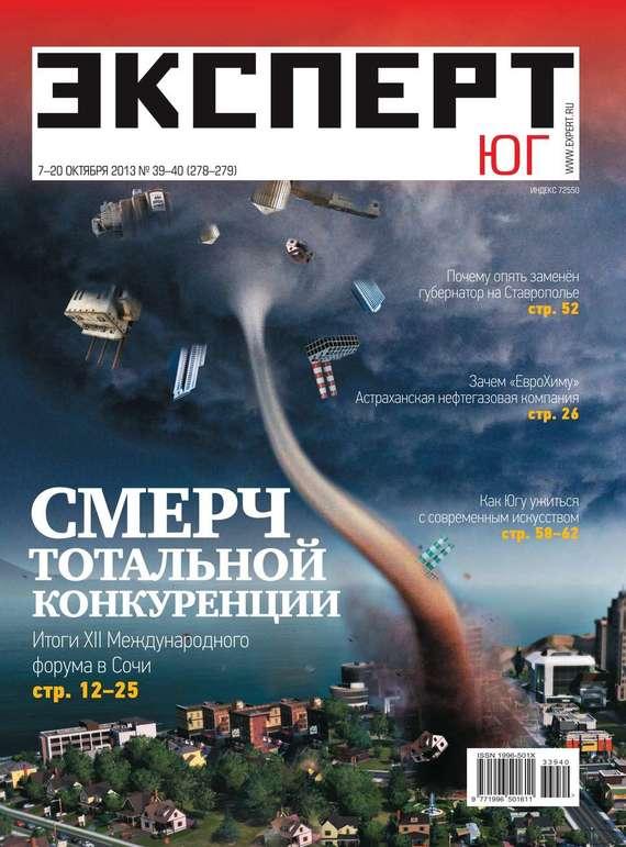 Эксперт Юг 22-23-2011 читать