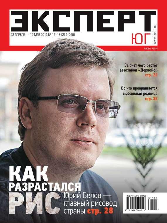 Редакция журнала Эксперт Юг Эксперт Юг 15-16/2013 отсутствует эксперт 10 2013