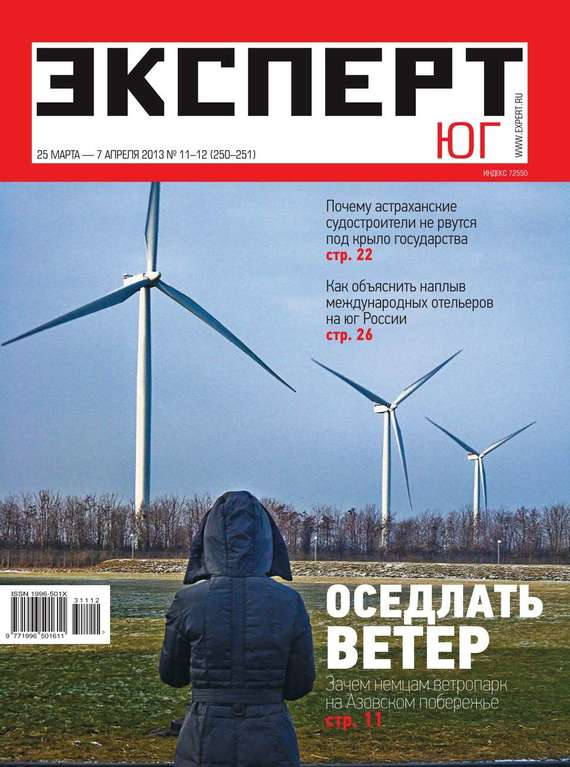 бесплатно Эксперт Юг 11-12 2013 Скачать Редакция журнала Эксперт Юг