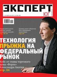 - Эксперт Юг выпуск 9-10_2013