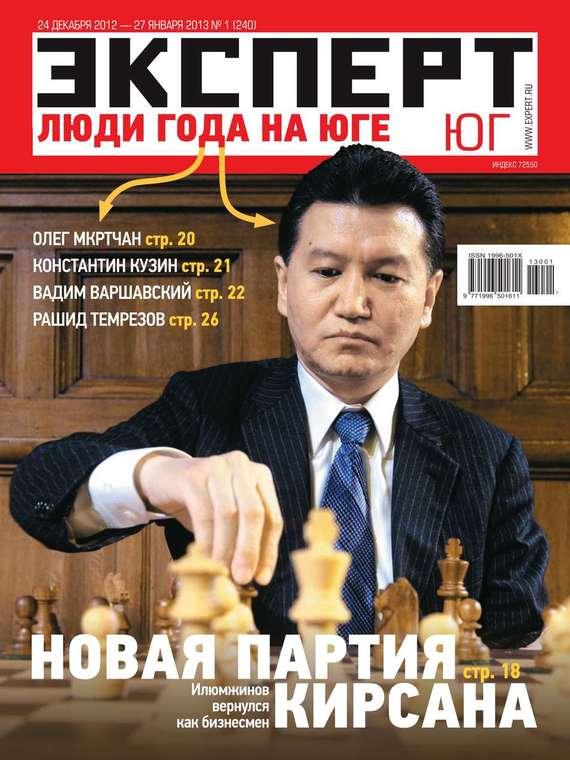 Редакция журнала Эксперт Юг Эксперт Юг 01-2013 отсутствует эксперт 10 2013