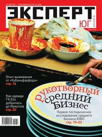 - Эксперт Юг выпуск 34-2012