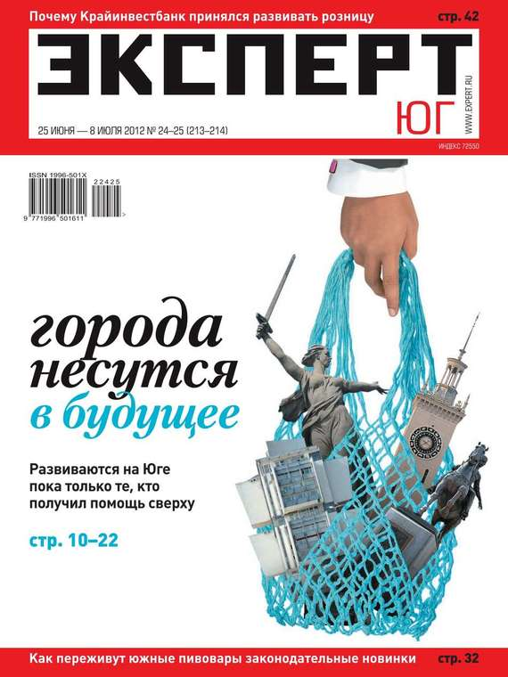 Скачать Эксперт Юг 24-25-2012 бесплатно Редакция журнала Эксперт Юг