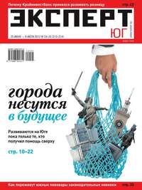 - Эксперт Юг выпуск 24-25-2012
