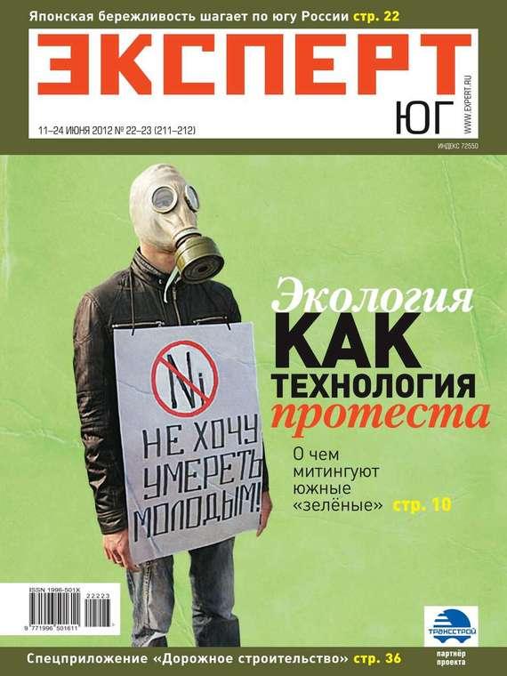 Скачать Эксперт Юг 22-23-2012 бесплатно Редакция журнала Эксперт Юг