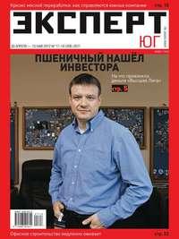 - Эксперт Юг выпуск 17-18-2012