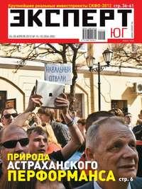 - Эксперт Юг выпуск 15-16-2012