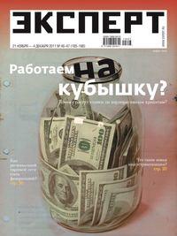 Юг, Редакция журнала Эксперт  - Эксперт Юг 46-47-2011