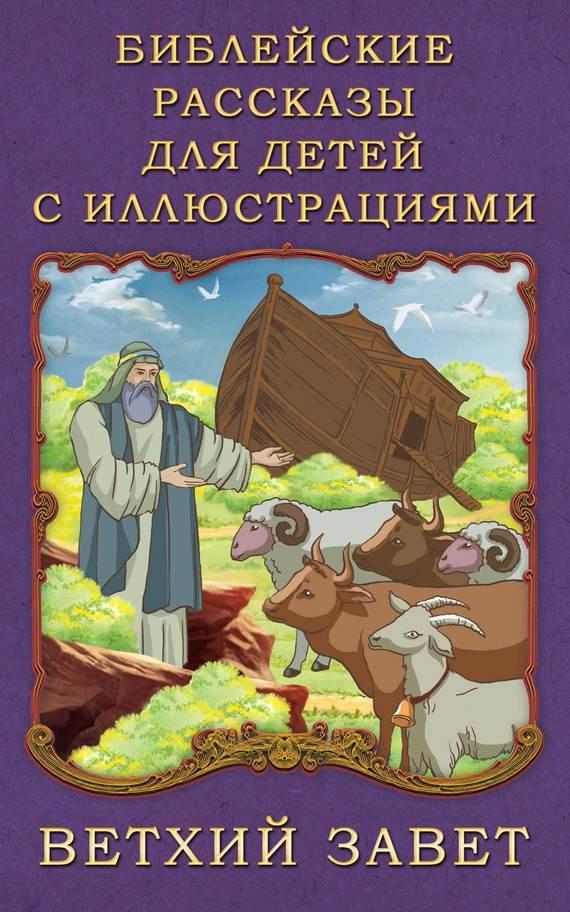 Платон Воздвиженский Библейские рассказы для детей с иллюстрациями. Ветхий Завет платон воздвиженский иллюстрированная библия для детей