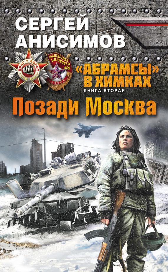 Сергей Анисимов. Позади Москва