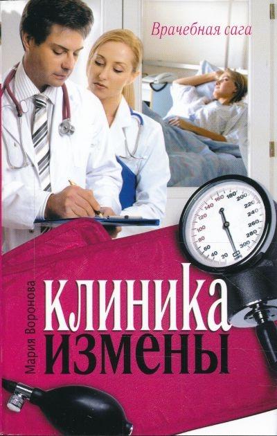Мария Воронова Клиника измены дорогой любви и измены
