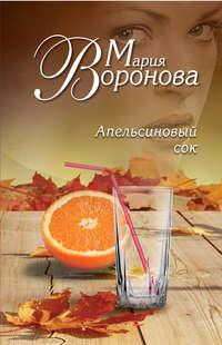 Воронова, Мария  - Апельсиновый сок