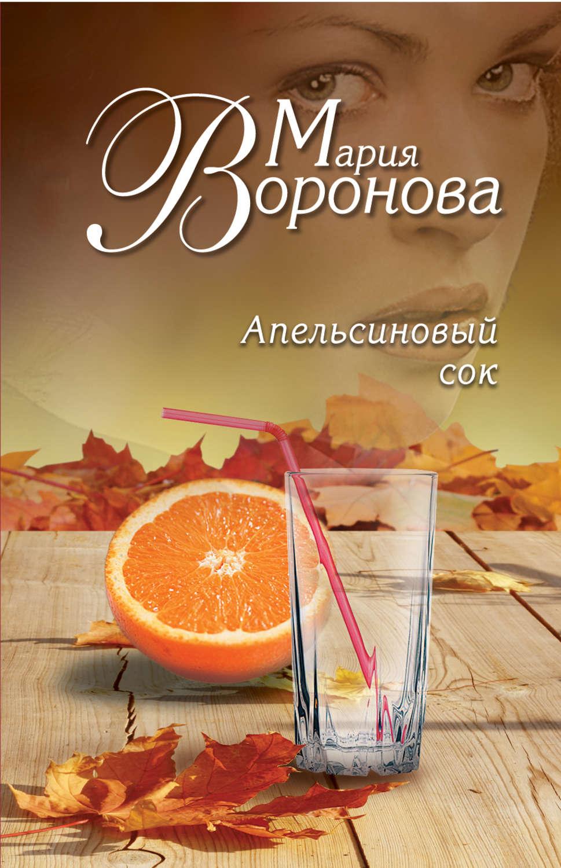 Апельсиновый сок книга скачать