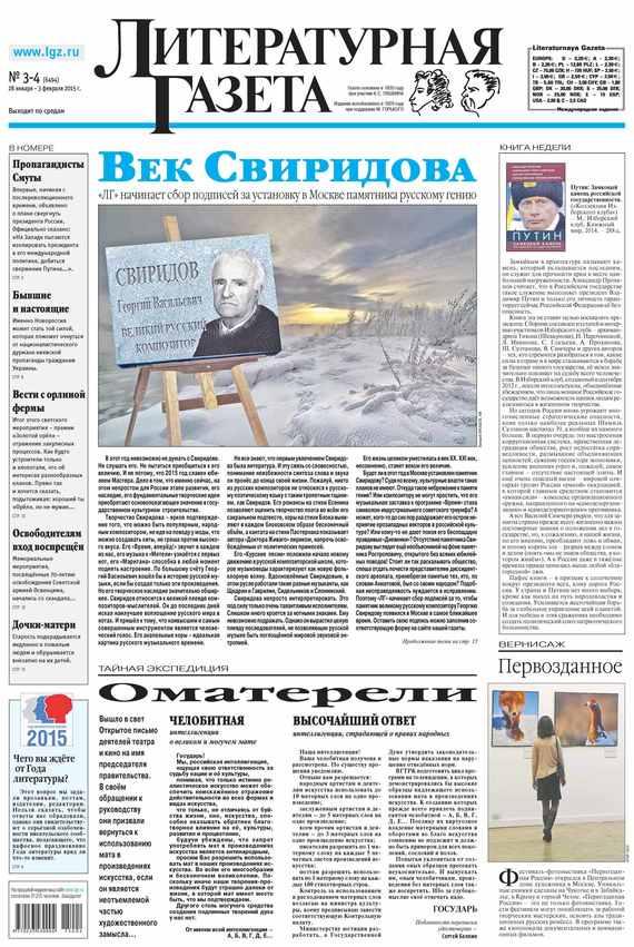Литературная газета №03-04 (6494) 2015