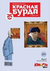 - Красная бурда. Юмористический журнал &#847001 (246) 2015