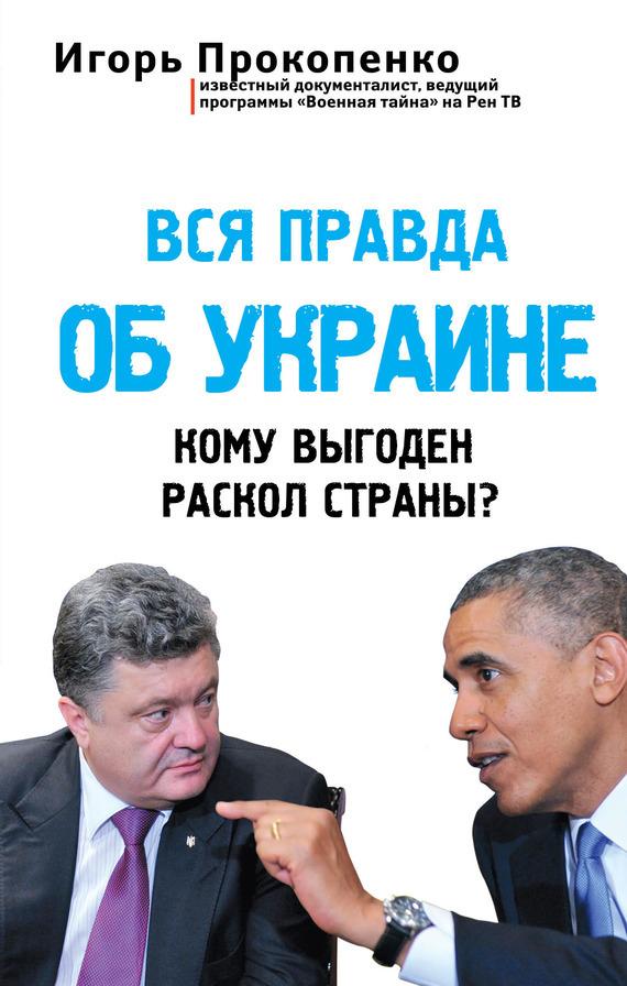 Игорь Прокопенко Вся правда об Украине. Кому выгоден раскол страны? ламинатор холодный в украине