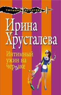 Хрусталева, Ирина  - Интимный ужин на чердаке
