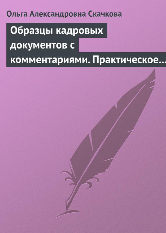 Образцы кадровых документов с комментариями. Практическое пособие