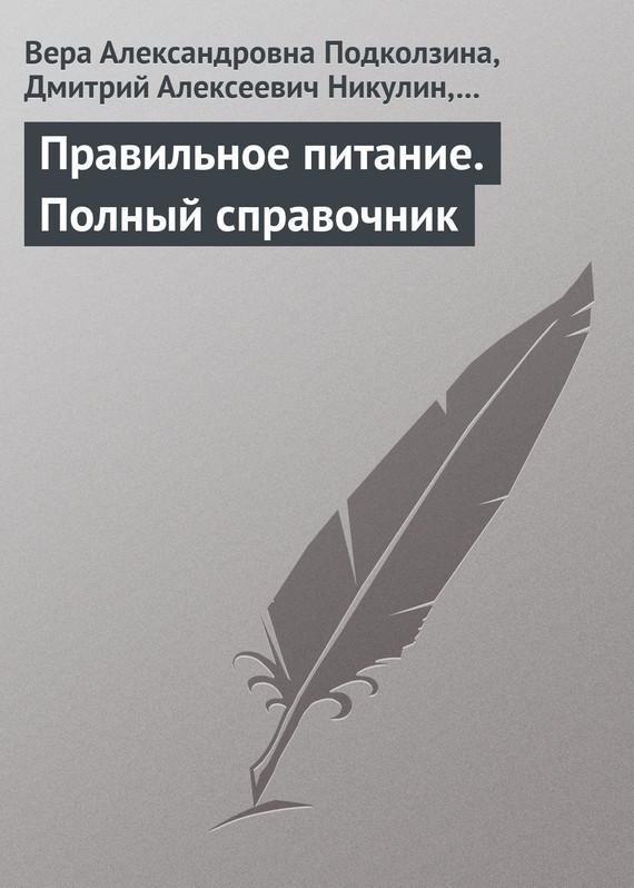 Вера Александровна Подколзина Правильное питание. Полный справочник правильное питание для беременных