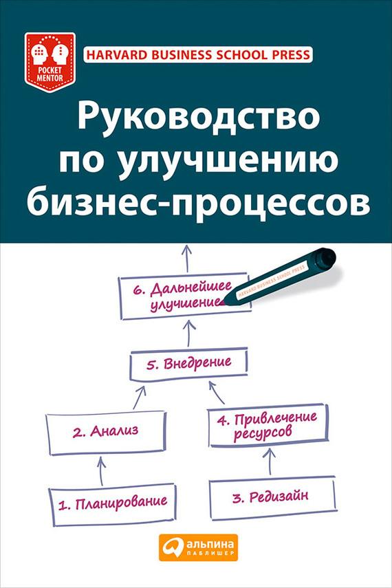 Коллектив авторов Руководство по улучшению бизнес-процессов