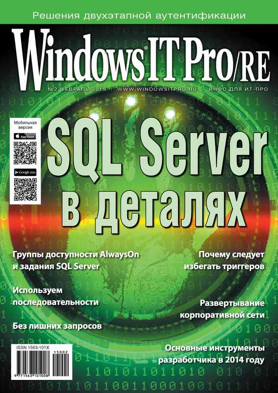 Открытые системы Windows IT Pro/RE №02/2015 открытые системы windows it pro re 11 2014