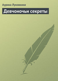 Луковкина, Аурика  - Девчоночьи секреты