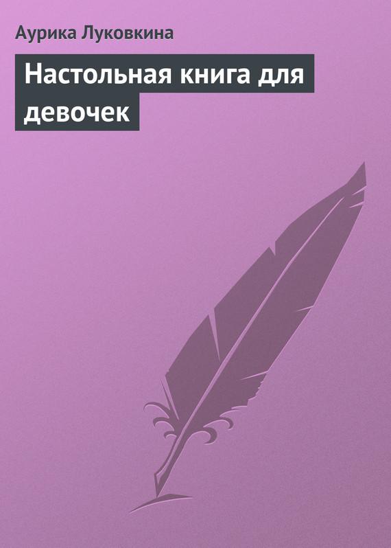 Аурика Луковкина Настольная книга для девочек самойлов а а ред завтрак это просто