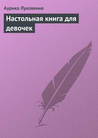 - Настольная книга для девочек