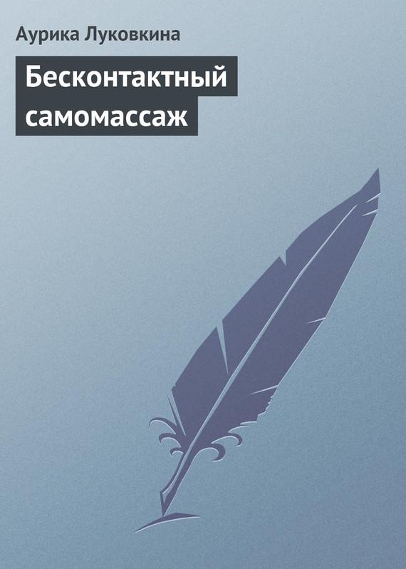 Аурика Луковкина Бесконтактный самомассаж ситников в что делать в экстремальных ситуациях