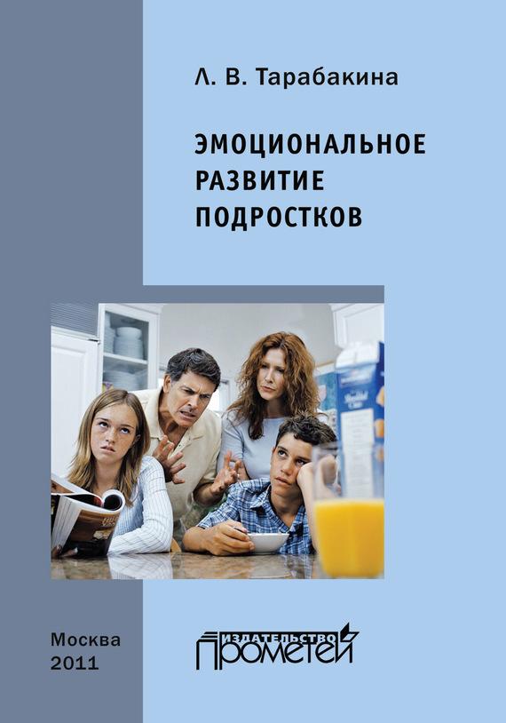 Л. В. Тарабакина бесплатно