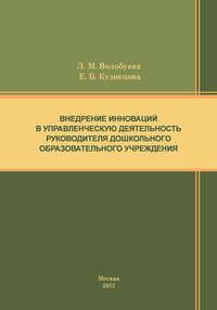 Кузнецова, Е. Б.  - Внедрение инноваций в управленческую деятельность руководителя дошкольного образовательного учреждения