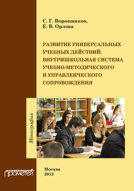 С. Г. Воровщиков бесплатно