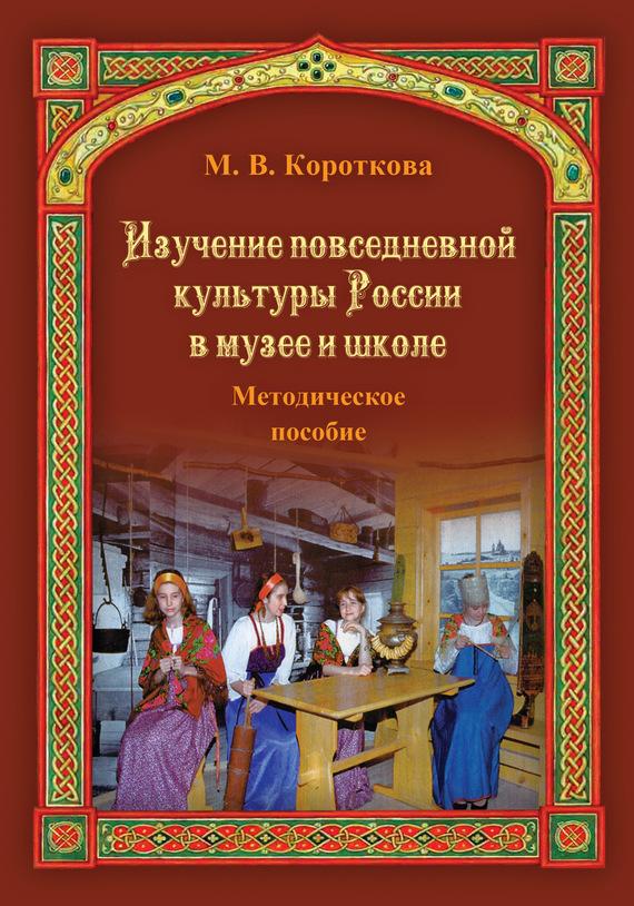 Изучение повседневной культуры России в музее и школе случается романтически и возвышенно