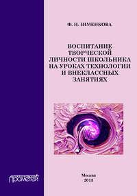 Зименкова, Ф. Н.  - Воспитание творческой личности школьника на уроках технологии и внеклассных занятиях