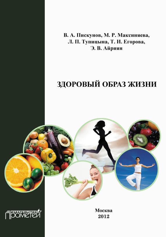 Скачать Здоровый образ жизни быстро