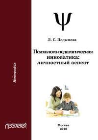 Подымова, Л. С.  - Психолого-педагогическая инноватика. Личностный аспект
