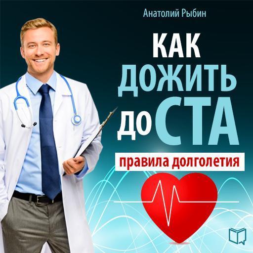 Анатолий Рыбин бесплатно