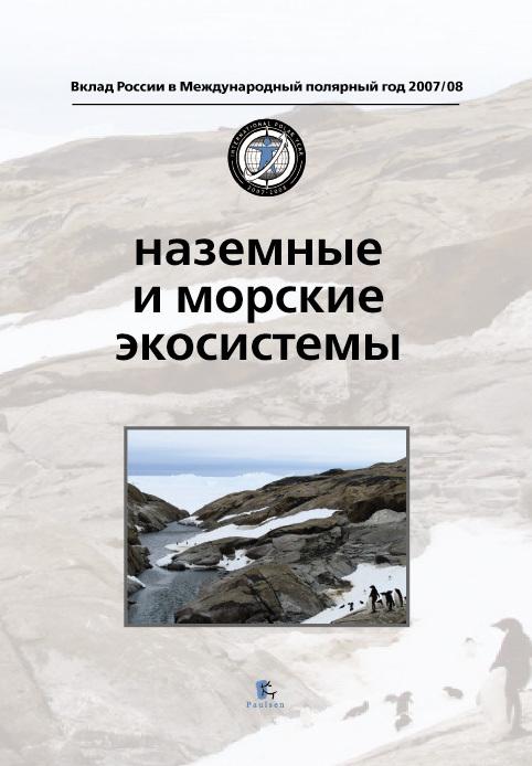 Коллектив авторов Наземные и морские экосистемы ISBN: 978-5-98797-069-0 футболка ран вася ран