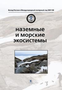 авторов, Коллектив  - Наземные и морские экосистемы