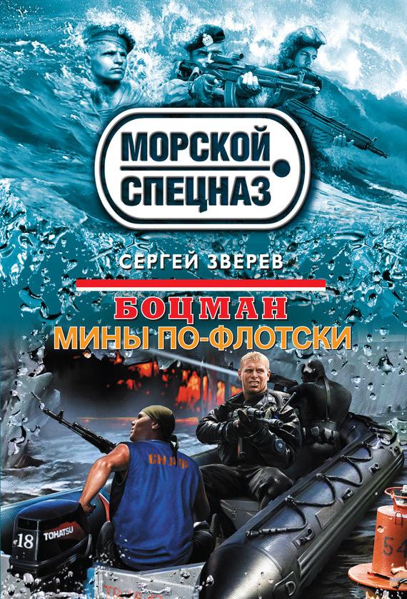 Сергей Зверев Мины по-флотски эксмо боцман мины по флотски