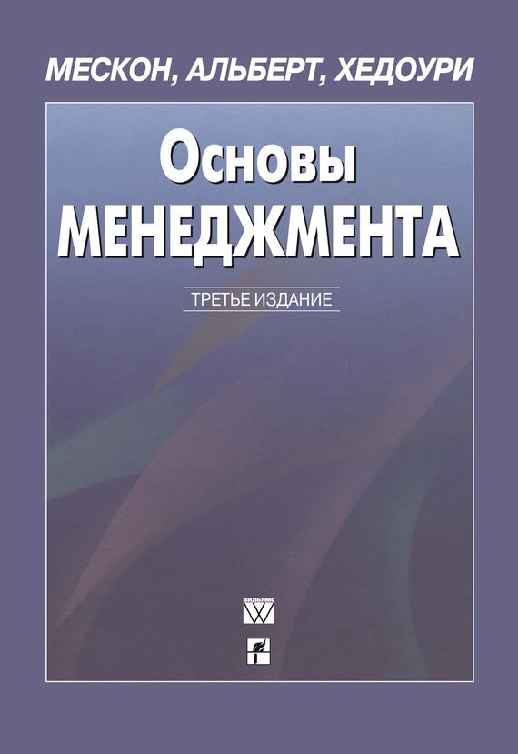 Майкл Альберт Основы менеджмента мескон м х основы менеджмента 3 е издание