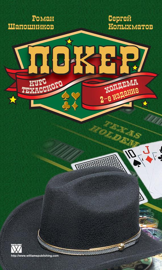 все цены на Роман Шапошников Покер. Курс техасского холдема