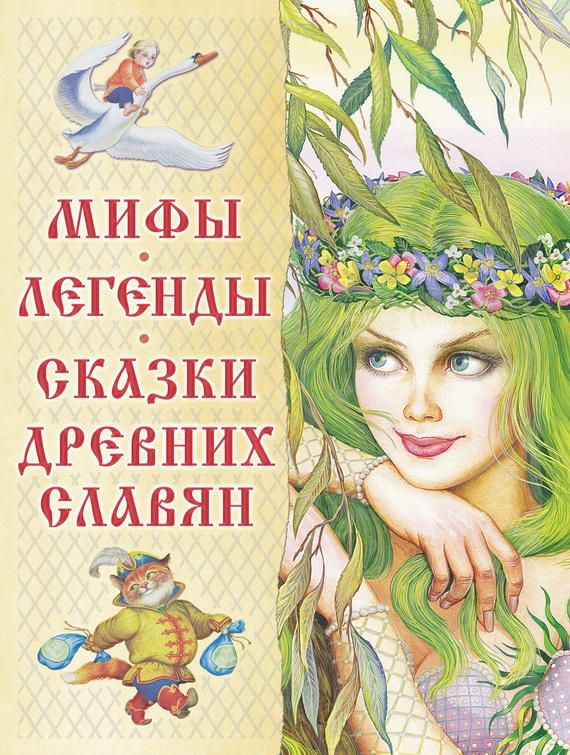 бесплатно Автор не указан Скачать Мифы, легенды, сказки древних славян