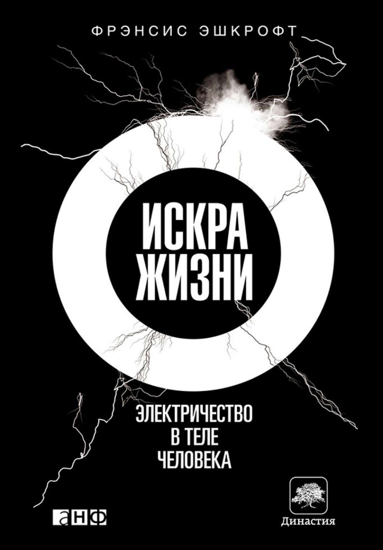 Скачать бесплатно электронные книги по электричеству