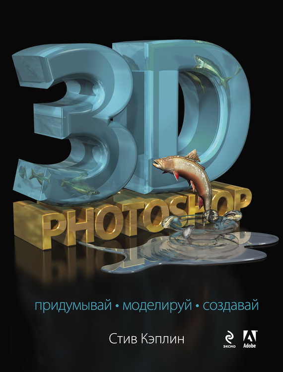 Стив Кэплин. 3D Photoshop