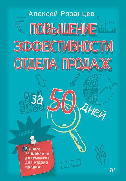купить Алексей Рязанцев Повышение эффективности отдела продаж за 50 дней недорого