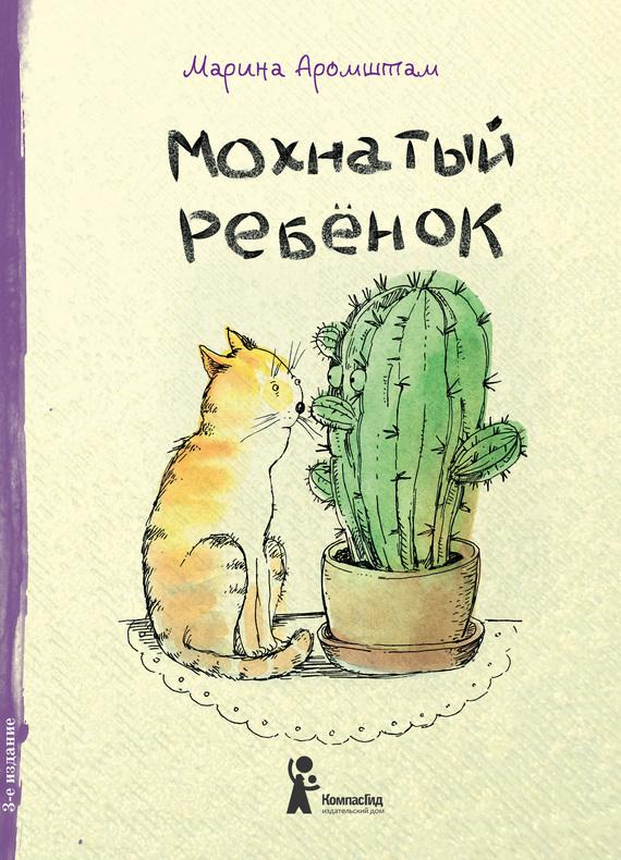яркий рассказ в книге Марина Аромштам