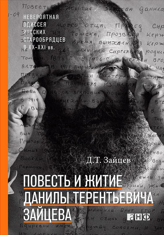 Повесть и житие Данилы Терентьевича Зайцева происходит быстро и настойчиво