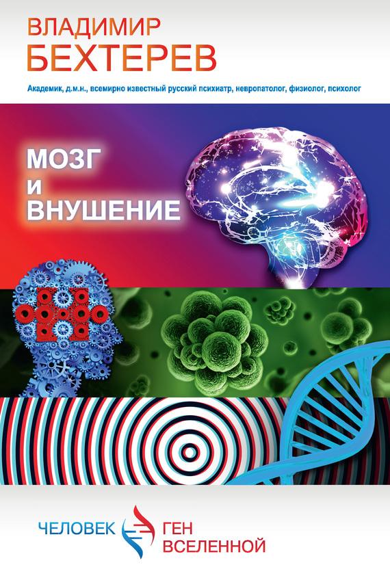 Владимир Бехтерев - Мозг и внушение